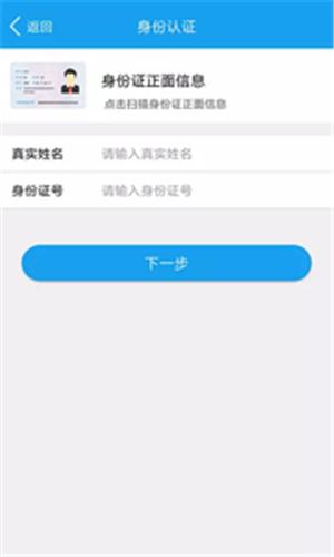 认证通v2.0.6 官方版