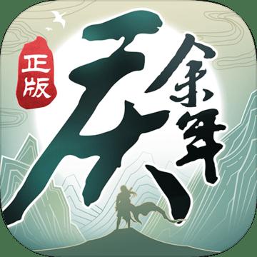 庆余年正版手游v1.0 官方版