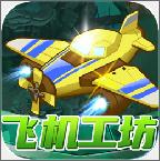 飞机工坊抽手机版v6.6.6.2 最新版