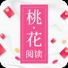 桃花阅读app赚钱版v1.0 newest版
