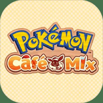 宝可梦Cafe手游官方版v1.0.0 安卓版