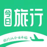 今日旅行v1.1.5 官方版