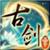 古剑奇谭3登录器官方版 v1.0.0 最新版