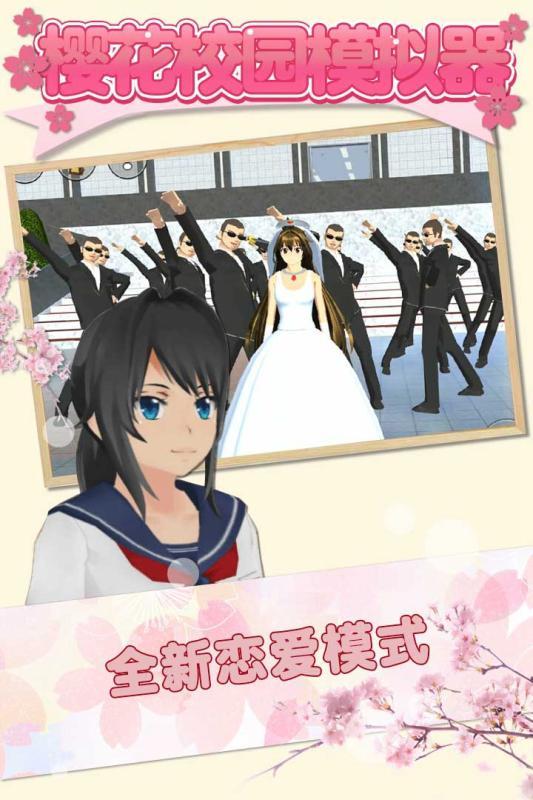 樱花校园模拟器最新版7v1.033.06 7月版