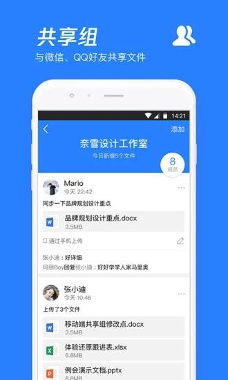 腾讯微云网盘手机版v6.9.57 安卓版