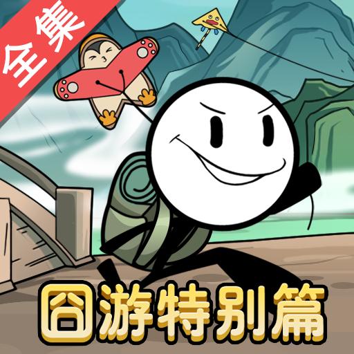 火柴人大逃亡童话奇缘v124 最新版