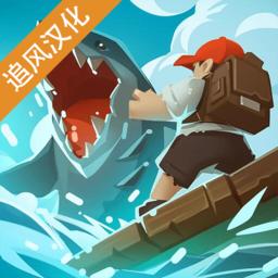 史诗木筏无限资源版v0.5.5 最新版