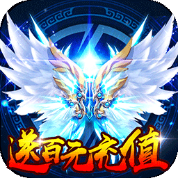 武动九天公益服v7.26.0 安卓版
