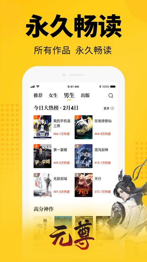 七猫小说iOS版v3.5 iPhone版