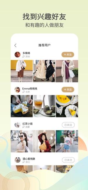 绿洲ios版v1.9.10 iPhone版