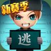 逃跑吧少年魔术师免费版v6.0.2 newest版