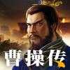 三国之曹操传单机版v1.0 手机版