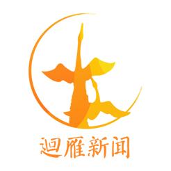 廻雁新闻手机客户端下载-廻雁新闻appv1.0.2 最新版