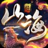 山海经飞禽走兽变态版v1.15.0 official正版