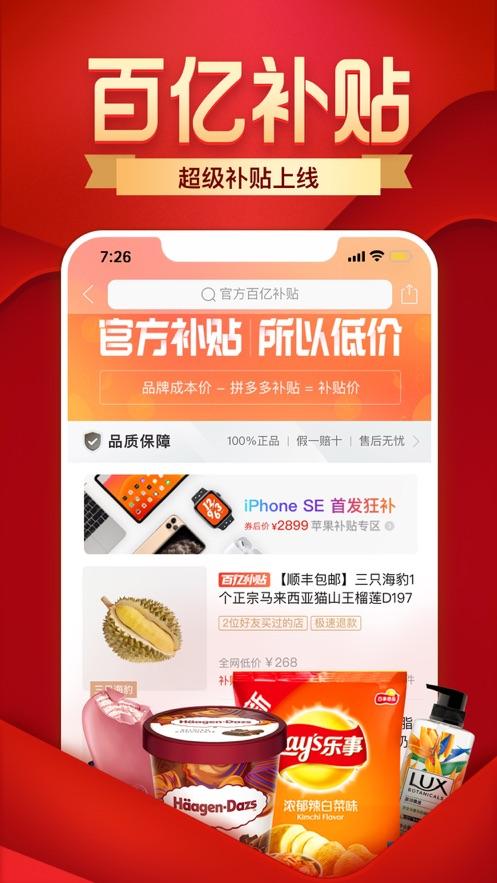 拼多多iPhone版v5.19.0 iOS版
