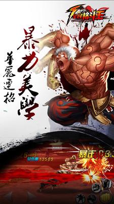 全民格斗王变态版v1.6.00 最新版