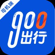 900出行司机端appv4.40.1.0007 最新版