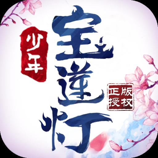 少年宝莲灯破解版v2.3.7 最新版