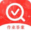 作业答案学习精灵v2.0.0 最新版