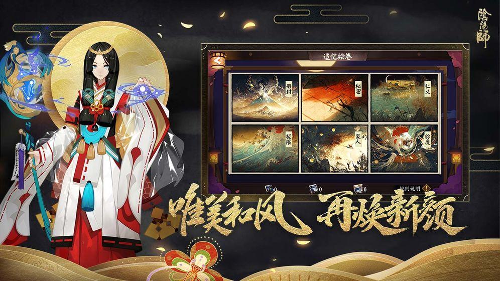 阴阳师手游v1.0.79 安卓版