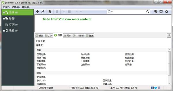 uTorrent中文破解版(BT种子下载神器)v7.10.5 去广告版