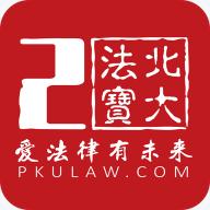 北大法宝(法律信息检索系统)v2.0 官方版
