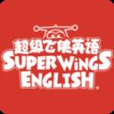 超级飞侠英语
