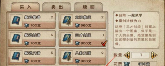 烟雨江湖三才剑法怎么获得 烟雨江湖三才剑经获取方法