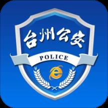 台州市网上公安局网上办事大厅下载-台州市网上公安局appv2.0.15 最新版