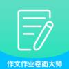 高考作文作业卷面大师v1.3.1 安卓版