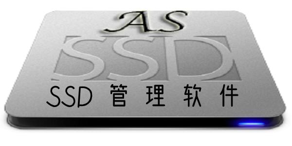 SSD管理软件