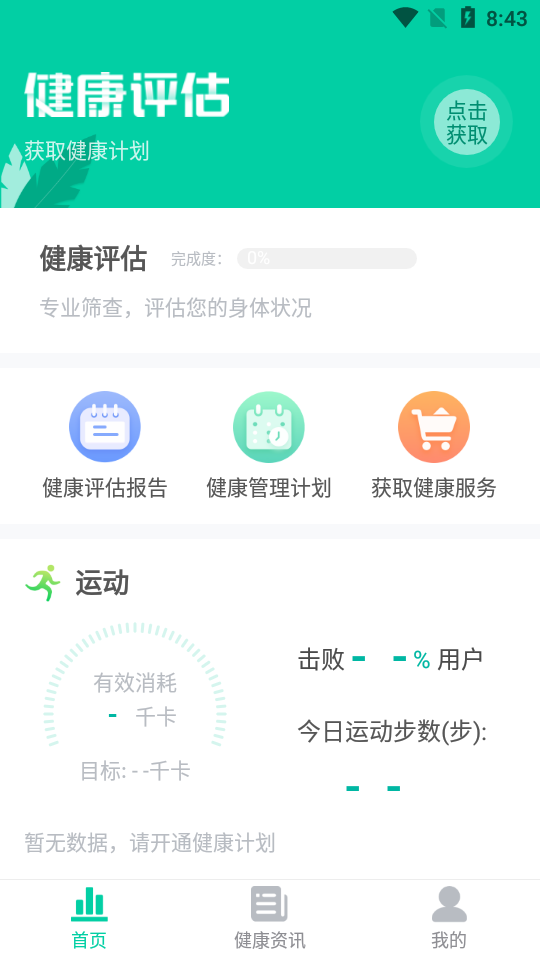 掌康appv3.2.4 官方版