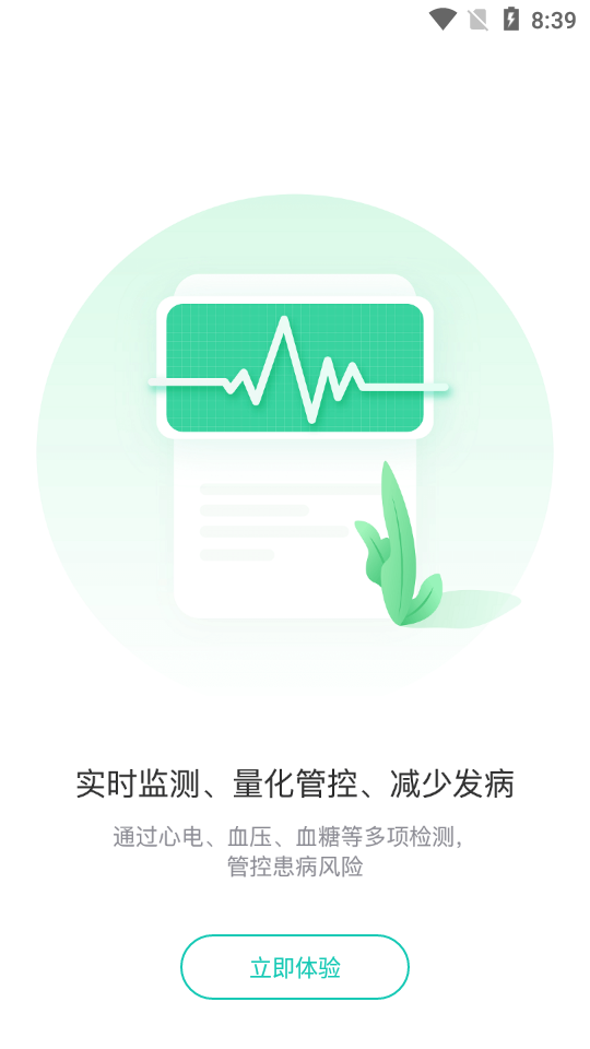 掌康appv3.0.4 官方版