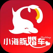 小海豚婚车appv1.0.4 最新版