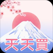 天天买appv3.0.2 最新版