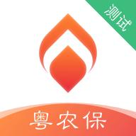 粤农保官方下载v2.0.0 最新版