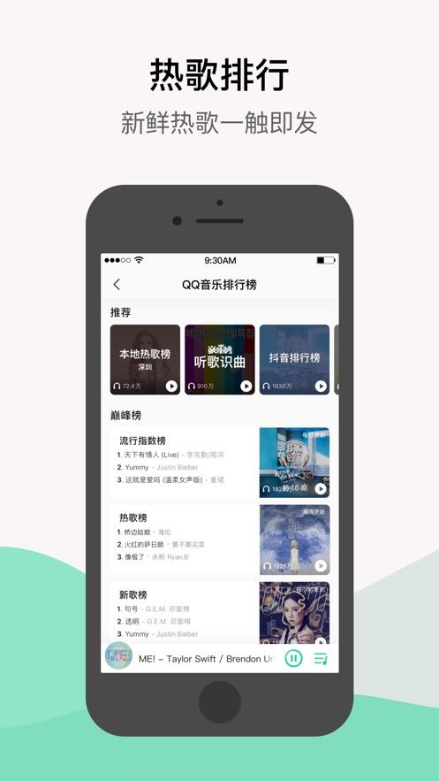 QQ音乐iPhone版v9.16.0 官方最新版