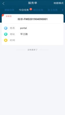 瑞云服务平台软件截图2