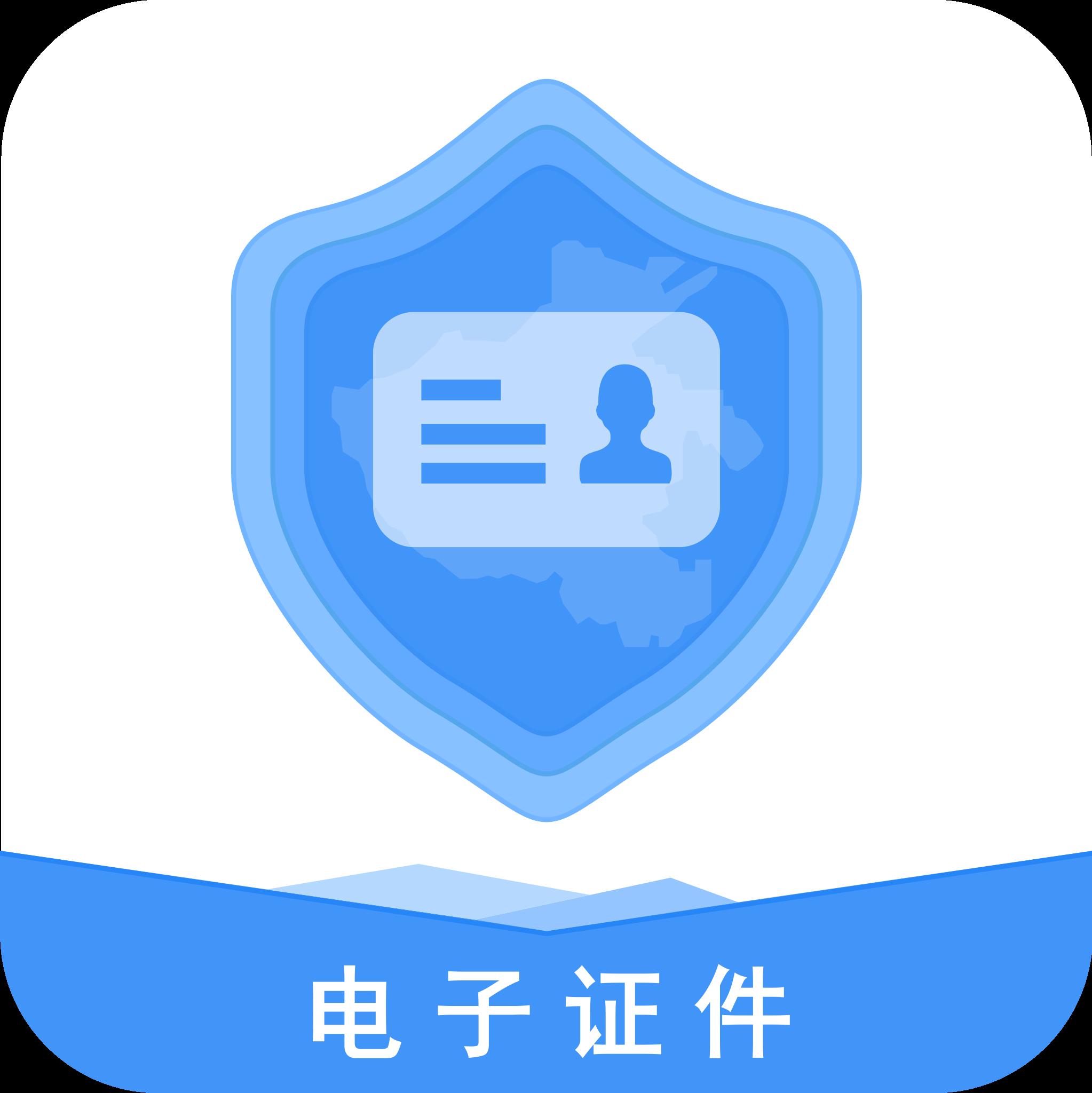 电子证件系统appv2.1.9 官方版