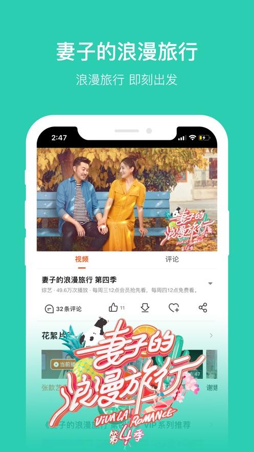 芒果TV iPhone版v6.6.2 官方版