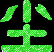 百度网盘提取码查询终结版 v8.8 绿色版