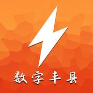 数字丰县v2.4 安卓版