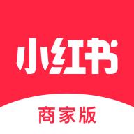 小红书商家版appv1.1.1 官方安卓版