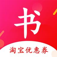 小红书优惠券app下载v1.5.5 最新版