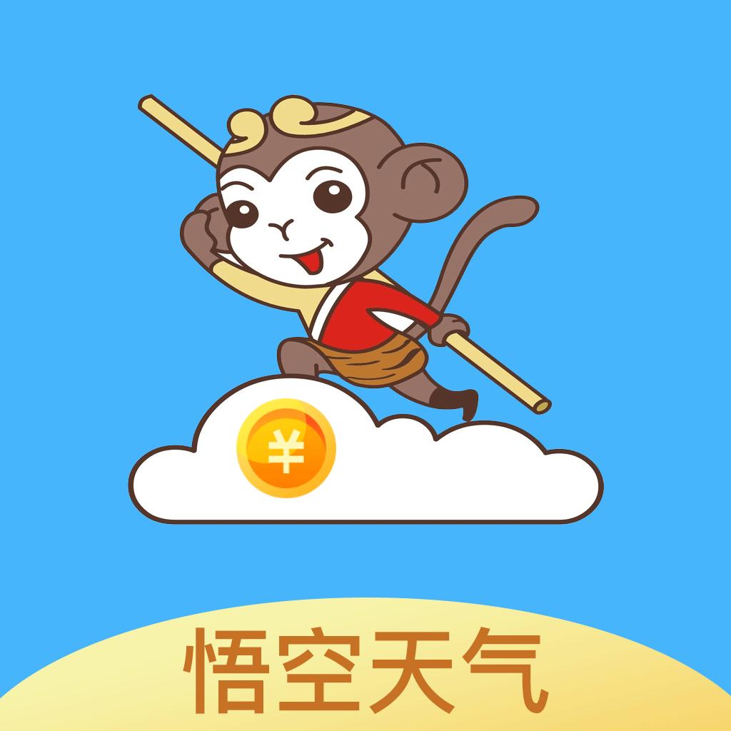 悟空天气红包版v1.0.6 最新版