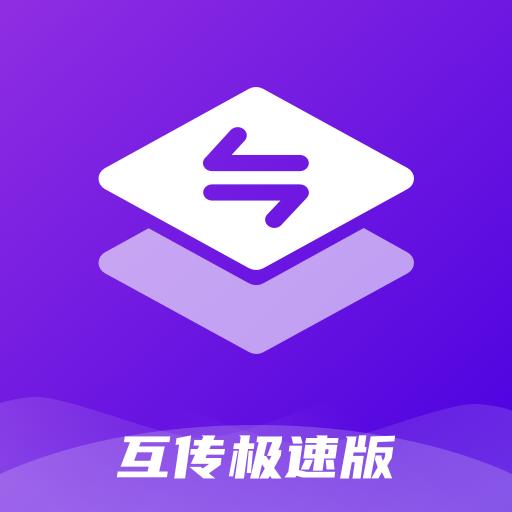 互传-极速版v1.0.1 手机版