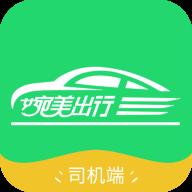 婉美出行司机app
