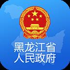 黑龙江省政府app软件下载-黑龙江省政府手机客户端v1.0.0 官方安卓版