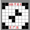 黑白迭代最强大脑v1.0 iOS版