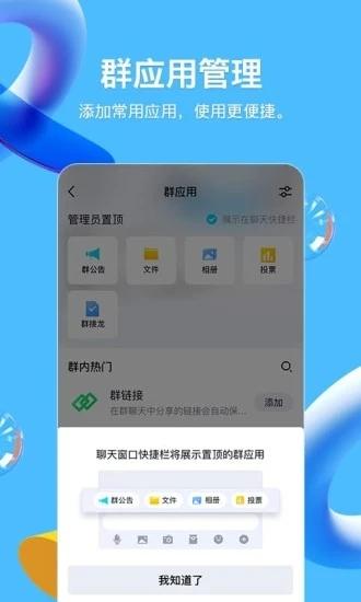 手机QQ最新版下载v8.3.9 安卓版